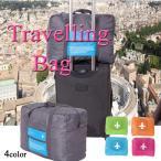 メール便のみ送料無料2 折りたたみ旅行カバン易バッグ ポケッタブル携帯サブバッグ  7月1日から10日入荷予定