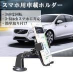 スマホ用車載ホルダー iPhone 吸盤 360度回転可能 スマホホルダー