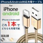 iPhone&Android共用充電ケーブル/アイフォン アンドロイド USB 共用 兼用 頑丈 断線 メール便1限定送料無料 代引き不可