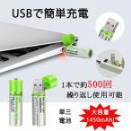 USB充電単三電池1450mAh(2本組み) USBポート USB接続 繰り返し充電可能メール便1送料無料/代引き不可