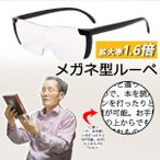 【宅配便送料別】男女兼用メガネ型ルーペ 眼鏡 めがね 拡大率1.6倍 拡大鏡拡大率1.6倍