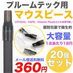 プルームテック マウスピース 20個入り たばこ カプセル カートリッジ VAPE 規格 ドリップチップ 装着可能 メール便のみ送料無料1