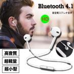 ブルートゥース ワイヤレスイヤホン Bluetooth 高音質 重低音 防水防汗 iPhone android ヘッドセットメール便のみ送料無料1 2月1日から20日入荷予定