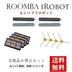 Yahoo!N-MARTルンバ アイロボット 互換品 お得セット 800・900シリーズ 消耗品 掃除機 部品 Roomba メール便のみ送料無料3♪8月10日から20日入荷予定