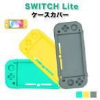 ニンテンドースイッチライト カバー シリコン 保護 Switch liteケース 任天堂 キズ防止 衝撃吸収 メール便のみ送料無料2