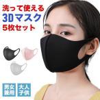 マスク 冷感 洗える 立体 予防 5点セット 花粉 ウイルス 快適 男女兼用 大人用 子供用 キッズ メール便のみ送料無料