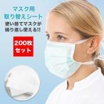 マスク 取り換えシート 200枚 使い捨て 予防 花粉 ウイルス 防塵 快適 フィルターシート 取替 メール便のみ送料無料2
