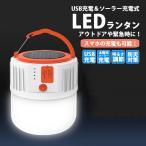 LEDランタン 充電式 ソーラー USB アウトドア キャンプ 防災 太陽光 多機能 アウトドア 懐中電灯 軽量 キャンプ 防災 宅配便送料別 3月20日から31日入荷予定