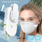 マスクエアーファン マスク用 扇風機 送風機 クリップ 蒸れない 熱中症対策 USB充電 メール便3のみ送料無料 10月10日から20日入荷予定