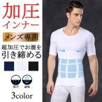 メンズ専用加圧インナー シャツ 補正インナー 父の日 下着 筋肉 半袖 メール便のみ送料無料3