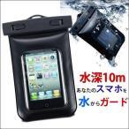 メール便1送料無料 代引き不可 防水ケース スマホケース 防水 スマートフォン スマホ iphone 6 iphone6 iphone6 plus プラス iphone5 iphone5s iphone