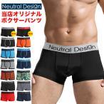 新色追加 3点以上でメール便1限定送料無料/代引き不可13カラーロゴデザインボクサーパンツ メンズ セット 黒 ネイビー ローライズ