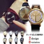 Yahoo!N-MARTLEDタッチ式腕時計 スマート 大人 高級感 オシャレ メンズ レディース メール便のみ送料無料1【7月上旬-7月中旬頃発送予定】