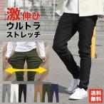 スキニーパンツ メンズ  ストレッチ ダメージジーンズ 黒 ブラック 細身 きれいめ カジュアル メンズファッション メール便 送料無料