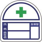 ユニット ヘルメット用ステッカー 血液型表示 371-47 【783-3008】