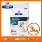 Hills ヒルズ w/d  3kg-犬用療法食-