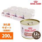 ロイヤルカナン 消化器サポート(低脂肪)ウェット缶 200g缶(12個セット)-犬用療法食-