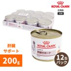 ロイヤルカナン 肝臓サポートウェット缶 200g(12個セット)-犬用療法食-