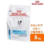 ベッツプラン スキンケアプラス ジュニア 8kg-犬用療法食-
