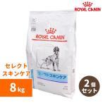 ベッツプラン セレクトスキンケア 8kg(2個セット)-犬用・送料無料-