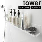 ( マグネット バスルーム ラック ロング タワー ) tower 大容量 ロング 収納 浴室 バス おもちゃ 整理 掃除 棚 磁石 ホワイト ブラック 白 黒