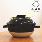 ( かまどさん 二合 炊き ) 長谷園 伊賀焼 正規品 お米 ご飯 土鍋 ( 母の日 ギフト おすすめ )