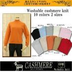 ショッピングカシミヤ 無地 セーター カシミヤ100% ご自宅で洗えるニット ハイネック 肌触り、柔らかさ、M L 2サイズ 全10色