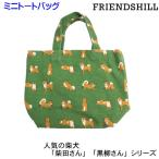 柴犬 しばたさん ミニ トートバッグ 和風 東京わさび 飛んだり しぐさが可愛い グリーン ランチバッグ キャンパス地 ギフト 犬のお散歩 お買い物 フレンズヒル
