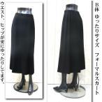 ショッピングロング丈 フレアスカート ヒップ ゆったり大きいサイズ ロング丈 B体 ウエスト ブラックフォーマル 84cm丈 日本製 結婚式 コーラス 発表会に