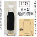 ショッピングロング丈 19号 フォーマル ロングタイトスカート大きいサイズ  B体 ウエスト ヒップ ゆったり 85cm丈 日本製 コーラス 発表会に