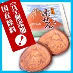 富士山栗せんべい ほさかの栗せん 小麦粉不使用 国産原料 無添加 48枚