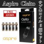 Aspire Cleito 0.2Ω/0.27Ω/0.4Ωコイル 5個セット 交換コイル 【K4にも対応】 正規品 送料無料