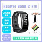 Huawei Band 2 Pro / GPS ���ܸ�ɽ�� �֥�å� ���ޡ��ȥ����å� �ɿ嵡ǽ Black ���ݸ�ե���ࡦͽ���Х���դ��ۡ��¹�͢���ʡ�