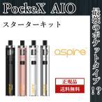 【正規品】Aspire PockeX AIO アスパイア ポケックス スターターキット コンパクトタイプ 電子タバコ