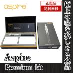 【正規品】Aspire Premium kit アスパイア プレミアムキット 電子タバコ