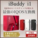 IQOS互換機 iBuddy i1 Heating Kit アイバディ アイワン ヒーティングキット 加熱式タバコ