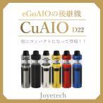 Joyetech ジョイテック CuAIO D22 キューエイアイオー D22 Starter Kit【選べる6種のカラー】