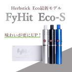【セキュリティーコード/日本語説明書付き】Herbstick Eco最新モデル FyHit Eco-S スターターキット (電子タバコ/葉タバコ/ヴェポライザー/節約)