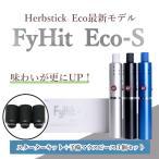 FyHit Eco-S スターターキット+予備マウスピース3個セット 電子タバコ/葉タバコ/ヴェポライザー/節約【セキュリティーコード/日本語説明書付き】