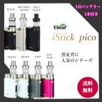 Eleaf iStick Pico MELO3mini kit 75W イーリーフ アイスティックピコ スターターキット + LG 18650バッテリー1本セット