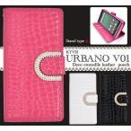 URBANO V01 KYV31 手帳型 スマホケース デコ×クロコ合皮レザー  au アルバーノ スマホカバー