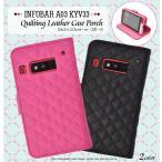 INFOBAR A03 KYV33 スマホケース 手帳型 au インフォバー A03 スマートフォン カバー