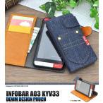 INFOBAR A03 KYV33 スマホケース 手帳型 デニム調 ストラップホール付 au インフォバー A03 カバー