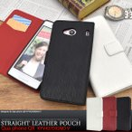 Qua phone QX KYV42 DIGNO V 共通ケース 手帳型 ストレート PVCレザー キュアフォン ディグノ
