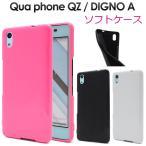 Qua phone QZ kyv44 / DIGNO A おてがるスマホ01 共通 ケース ソフトケース ソフトカバー 背面 カバー