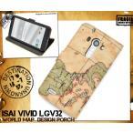 isai vivid LGV32 専用 手帳型 レトロ世界地図柄 スマホケース auスマートフォン イサイ ビビッド