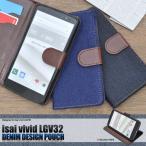 isai vivid LGV32 専用 手帳型 スマホケース デニム調 auスマートフォン イサイ ビビッド