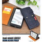 isai vivid LGV32 用 手帳型 スマホケース デニム調ポケット付 auスマートフォン イサイ ビビッド