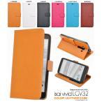 isai vivid LGV32 専用 手帳型 スマホケース 合皮レザー(全7色) auスマートフォン イサイ ビビッド