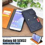 Galaxy A8 SCV32 ケース デニム調赤タグ付 手帳型 au スマホケース ギャラクシーエーエイト